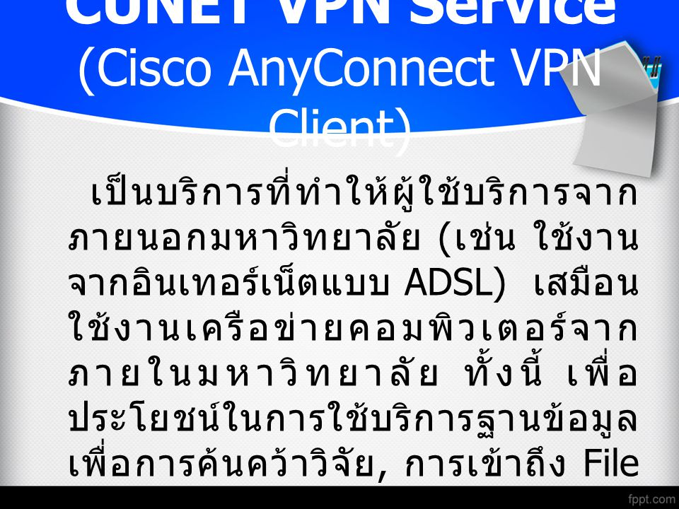 CUNET VPN Service (Cisco AnyConnect VPN Client)