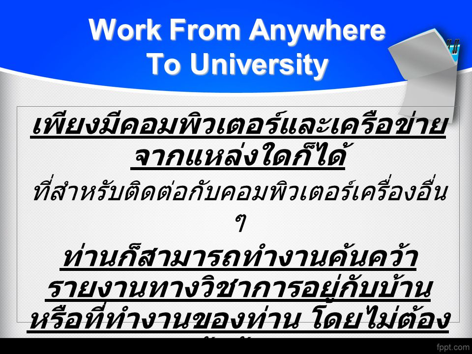Work From Anywhere To University