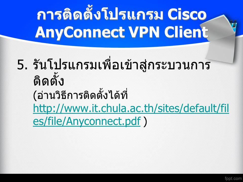 การติดตั้งโปรแกรม Cisco AnyConnect VPN Client
