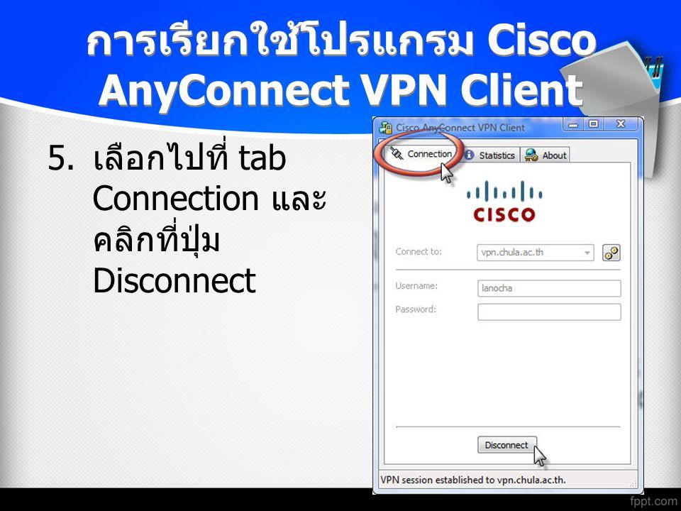 การเรียกใช้โปรแกรม Cisco AnyConnect VPN Client