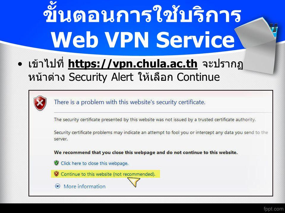 ขั้นตอนการใช้บริการ Web VPN Service