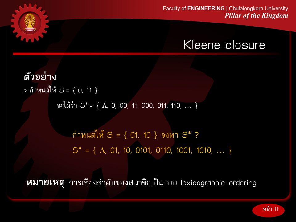 Kleene closure ตัวอย่าง