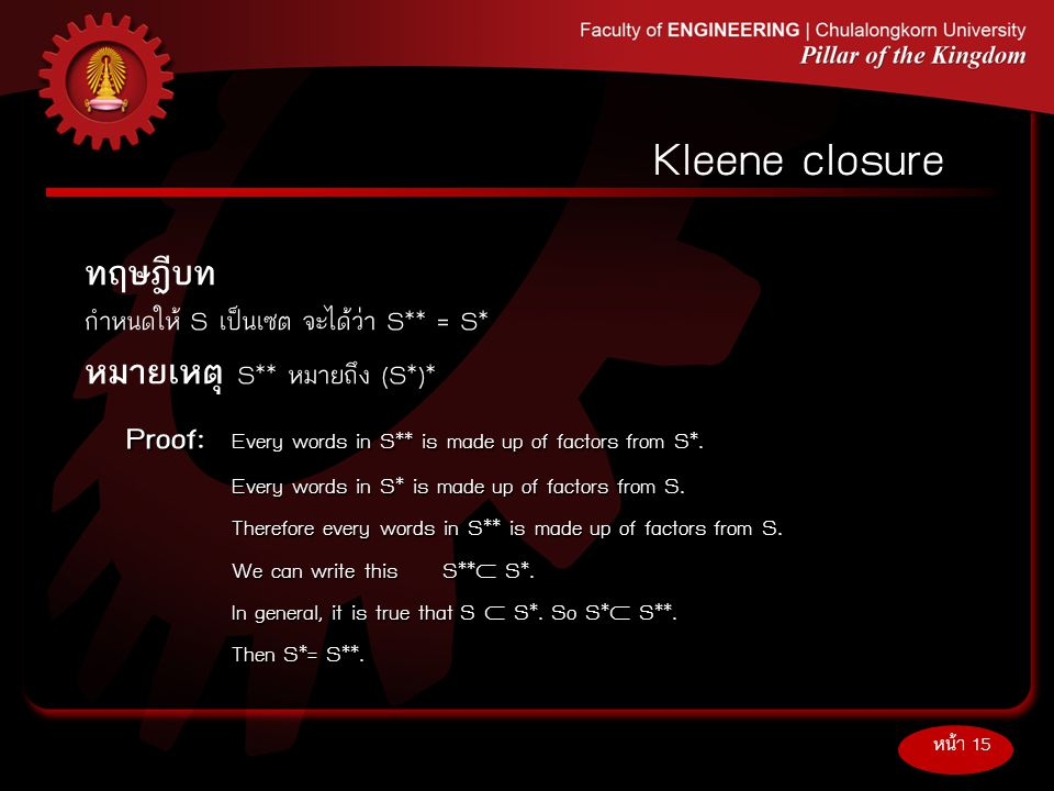 Kleene closure ทฤษฎีบท หมายเหตุ S** หมายถึง (S*)*