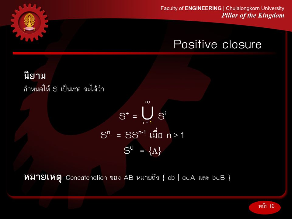 Positive closure นิยาม S+ = U Si Sn = SSn-1 เมื่อ n  1 S0 = {}