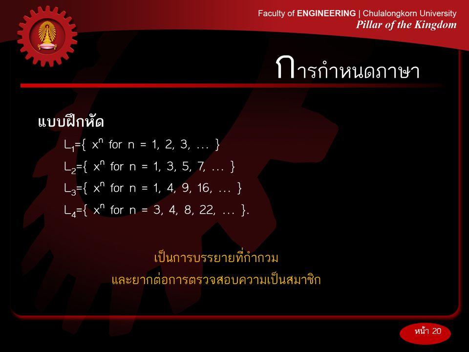 การกำหนดภาษา แบบฝึกหัด L1={ xn for n = 1, 2, 3, … }