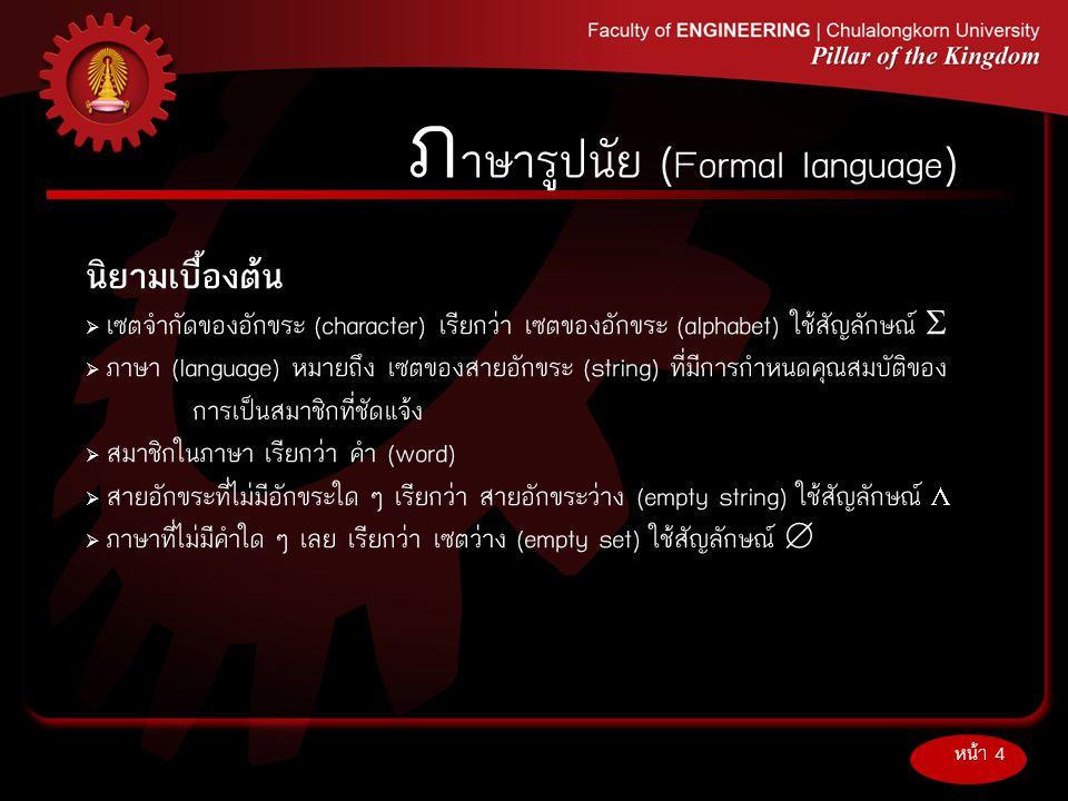 ภาษารูปนัย (Formal language)