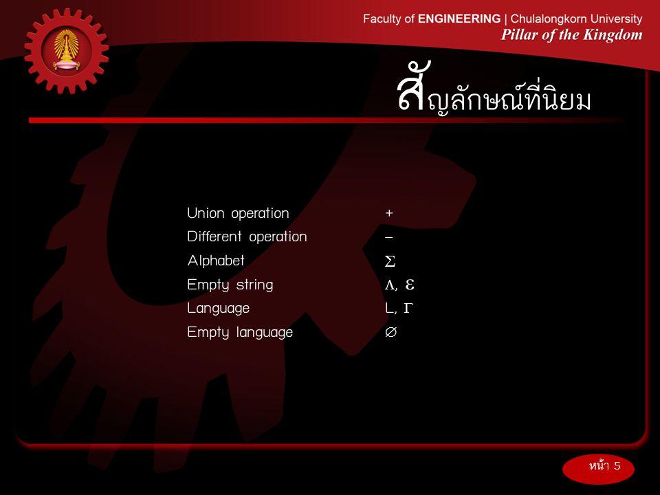 สัญลักษณ์ที่นิยม Union operation + Different operation  Alphabet 