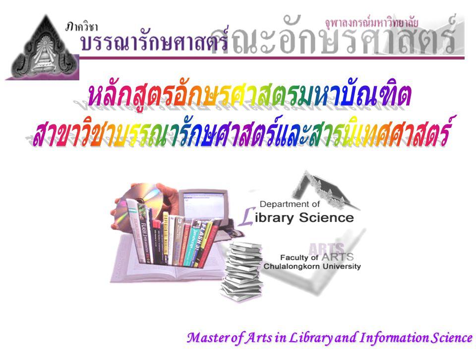 หลักสูตรอักษรศาสตรมหาบัณฑิต สาขาวิชาบรรณารักษศาสตร์และสารนิเทศศาสตร์