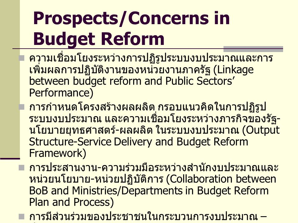 Prospects/Concerns in Budget Reform