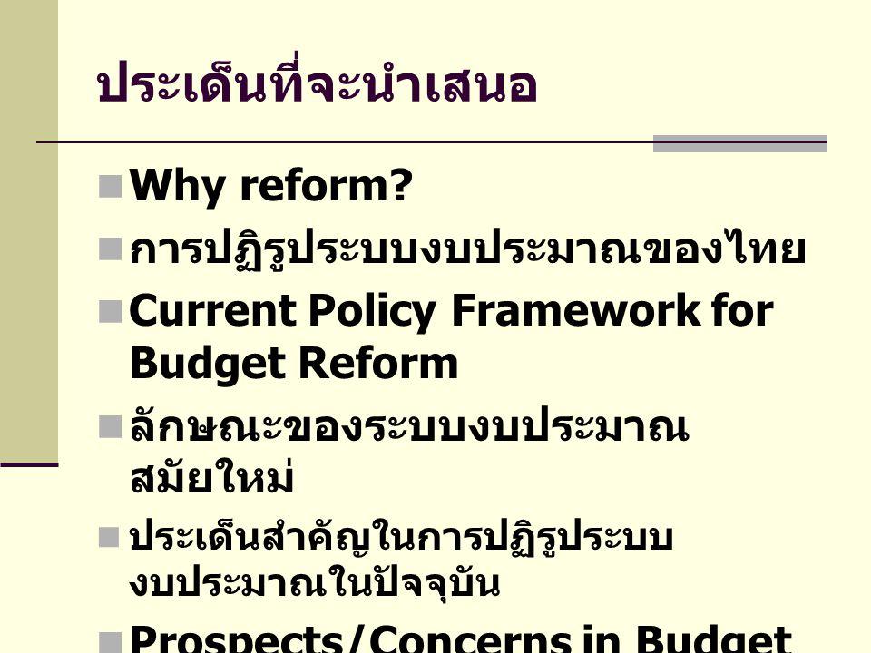 ประเด็นที่จะนำเสนอ Why reform การปฏิรูประบบงบประมาณของไทย