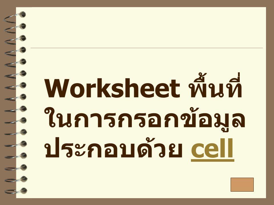 Worksheet พื้นที่ในการกรอกข้อมูล ประกอบด้วย cell