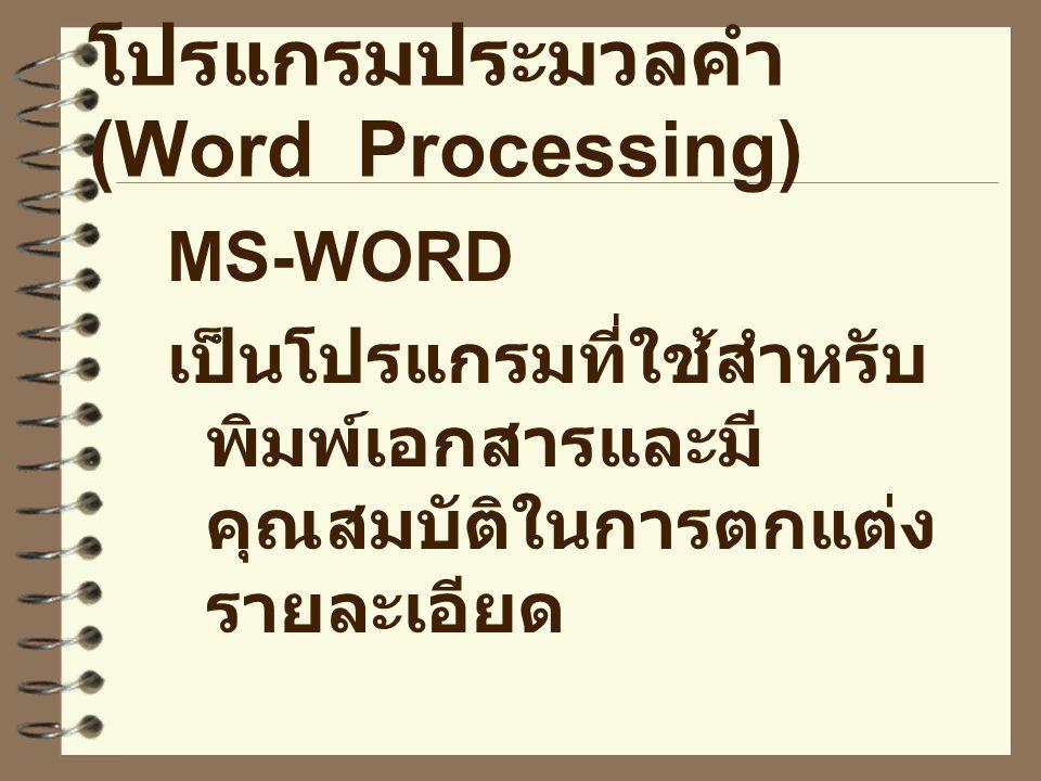 โปรแกรมประมวลคำ (Word Processing)