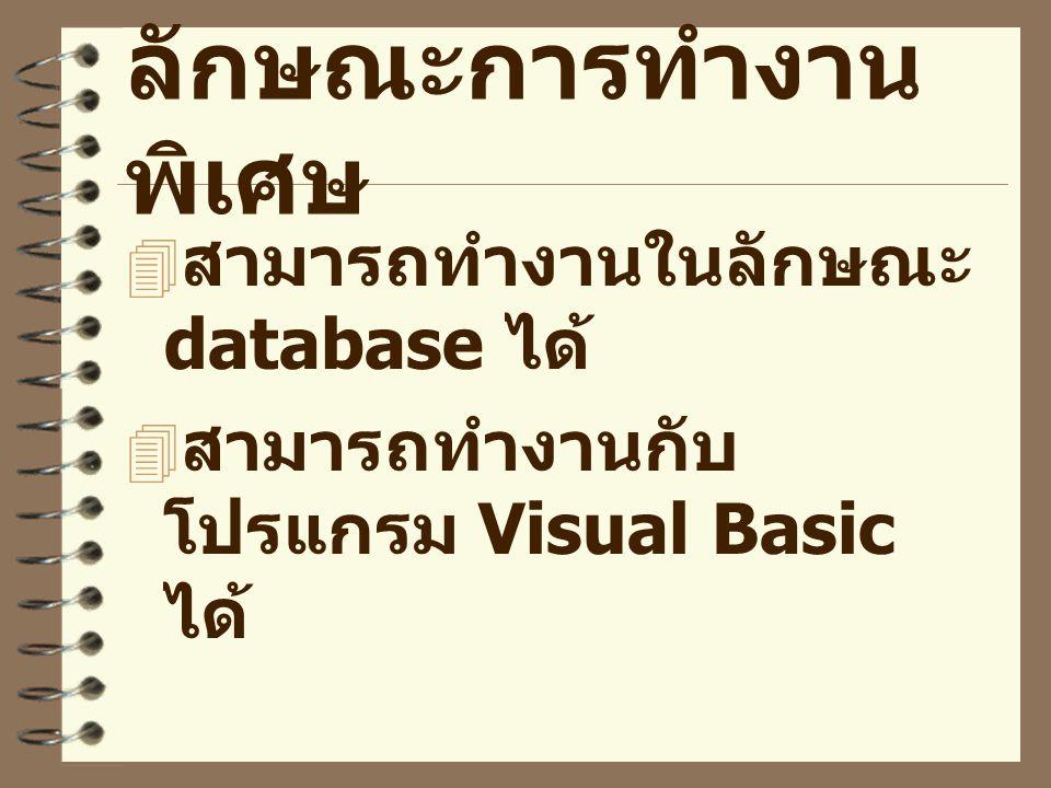 ลักษณะการทำงานพิเศษ สามารถทำงานในลักษณะ database ได้