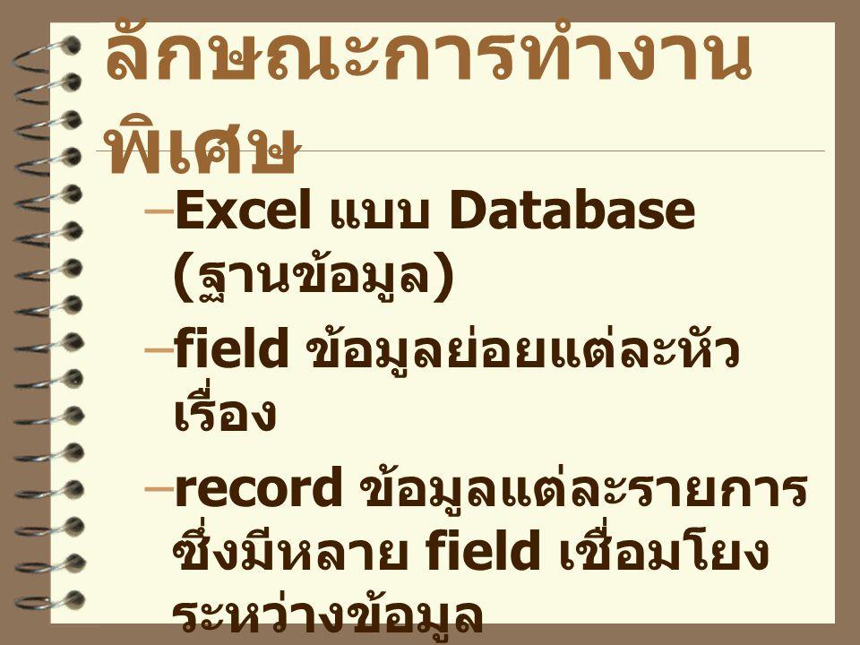 ลักษณะการทำงานพิเศษ Excel แบบ Database (ฐานข้อมูล)