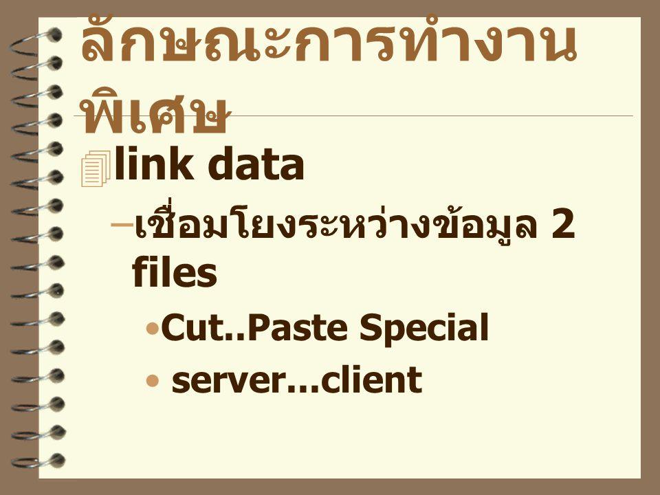 ลักษณะการทำงานพิเศษ link data เชื่อมโยงระหว่างข้อมูล 2 files