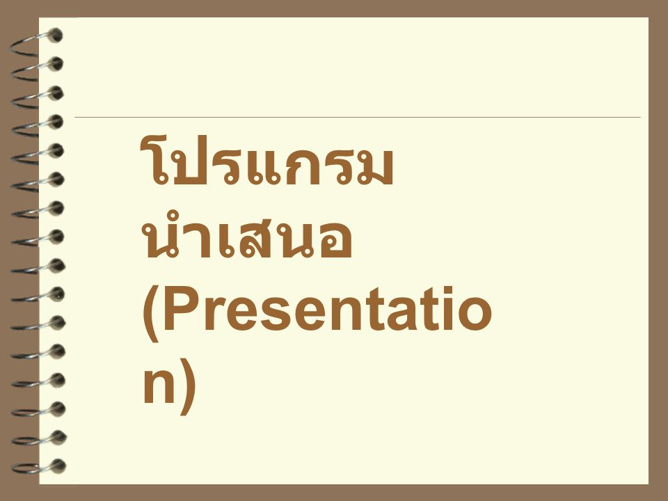 โปรแกรมนำเสนอ (Presentation)
