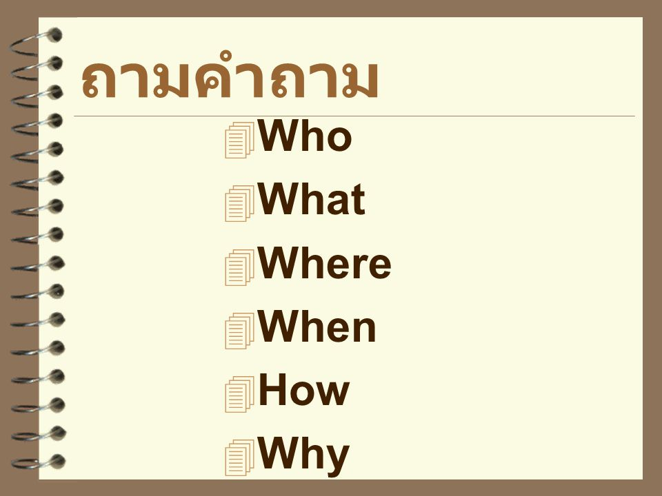 ถามคำถาม Who What Where When How Why