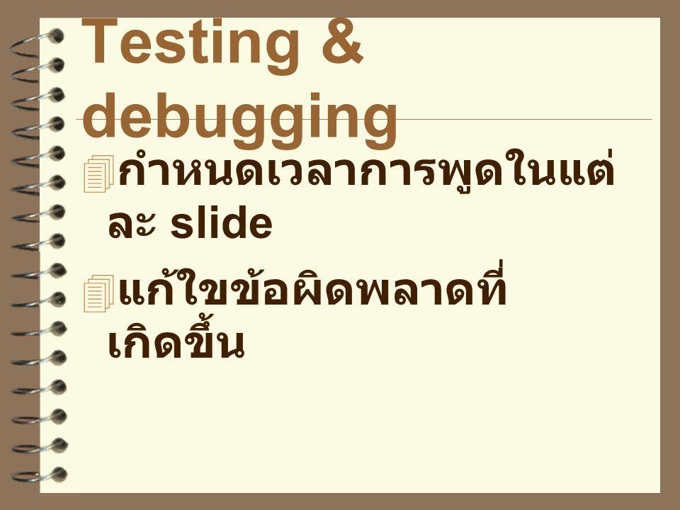 Testing & debugging กำหนดเวลาการพูดในแต่ละ slide