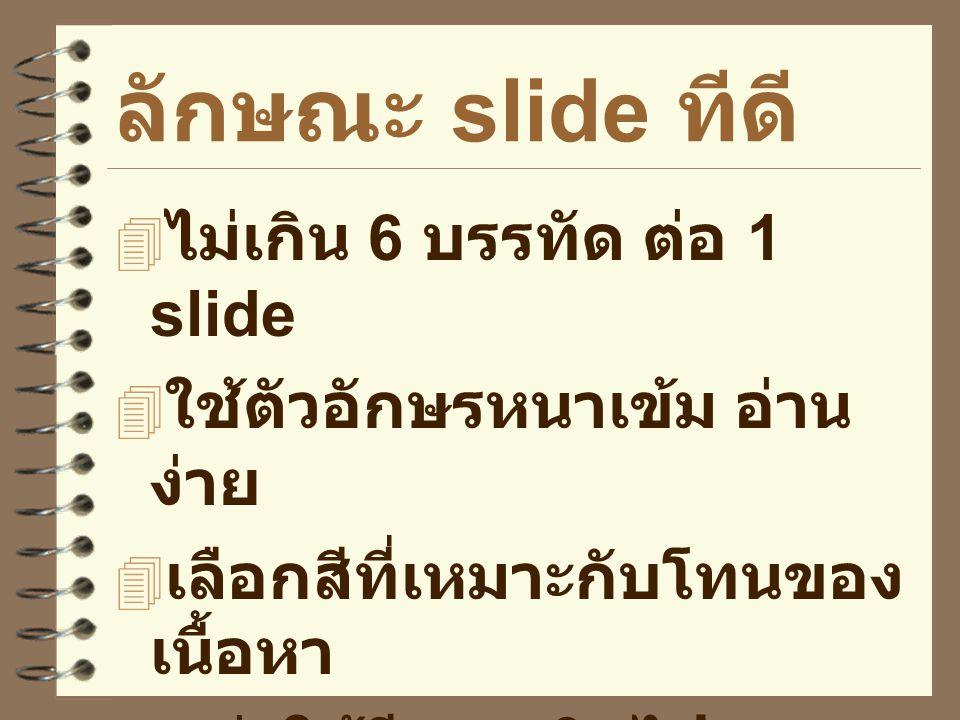 ลักษณะ slide ทีดี ไม่เกิน 6 บรรทัด ต่อ 1 slide