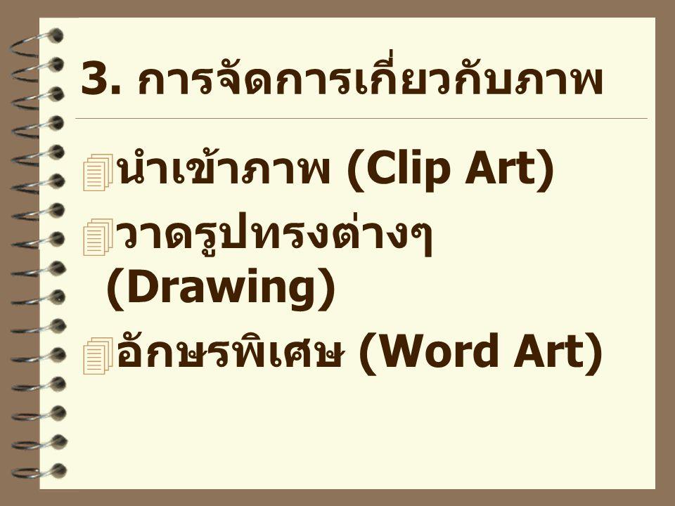 3. การจัดการเกี่ยวกับภาพ