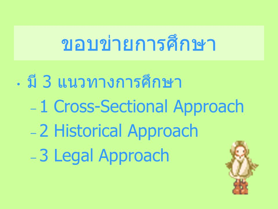 ขอบข่ายการศึกษา มี 3 แนวทางการศึกษา 1 Cross-Sectional Approach