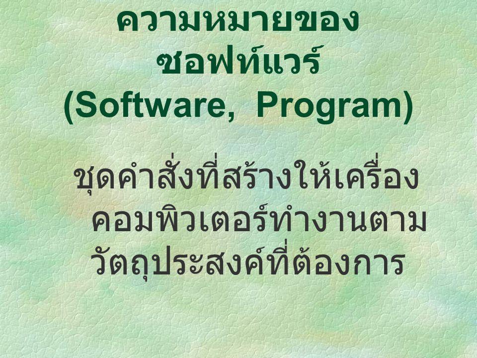 ความหมายของซอฟท์แวร์ (Software, Program)