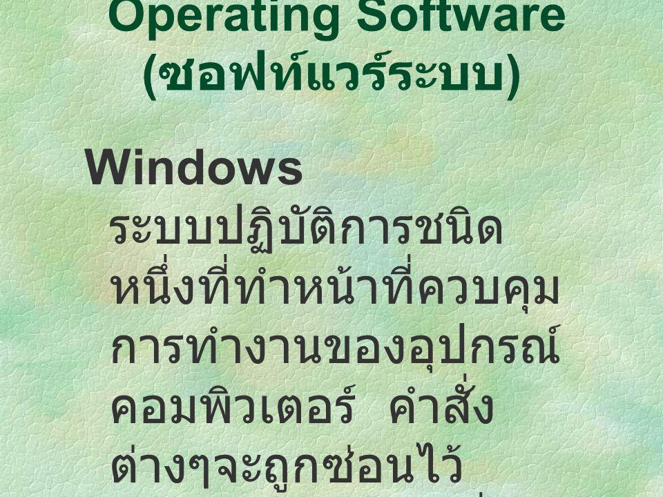 Operating Software (ซอฟท์แวร์ระบบ)