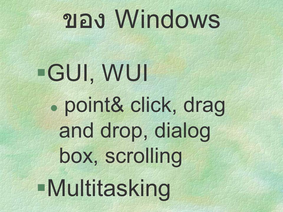 ลักษณะการทำงานของ Windows