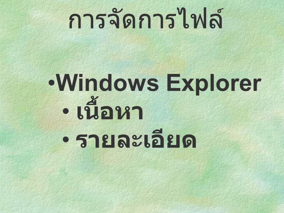 การจัดการไฟล์ Windows Explorer เนื้อหา รายละเอียด