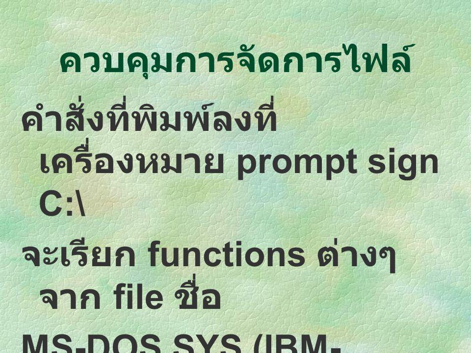 ควบคุมการจัดการไฟล์ คำสั่งที่พิมพ์ลงที่ เครื่องหมาย prompt sign C:\ จะเรียก functions ต่างๆ จาก file ชื่อ.