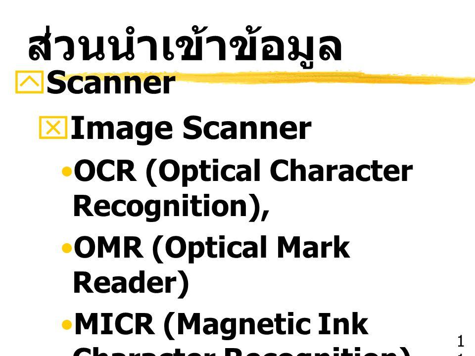 ส่วนนำเข้าข้อมูล Scanner Image Scanner Bar Code
