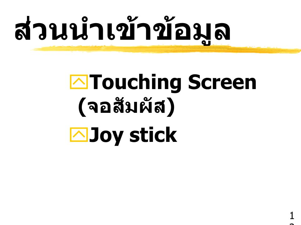 Touching Screen (จอสัมผัส) Joy stick