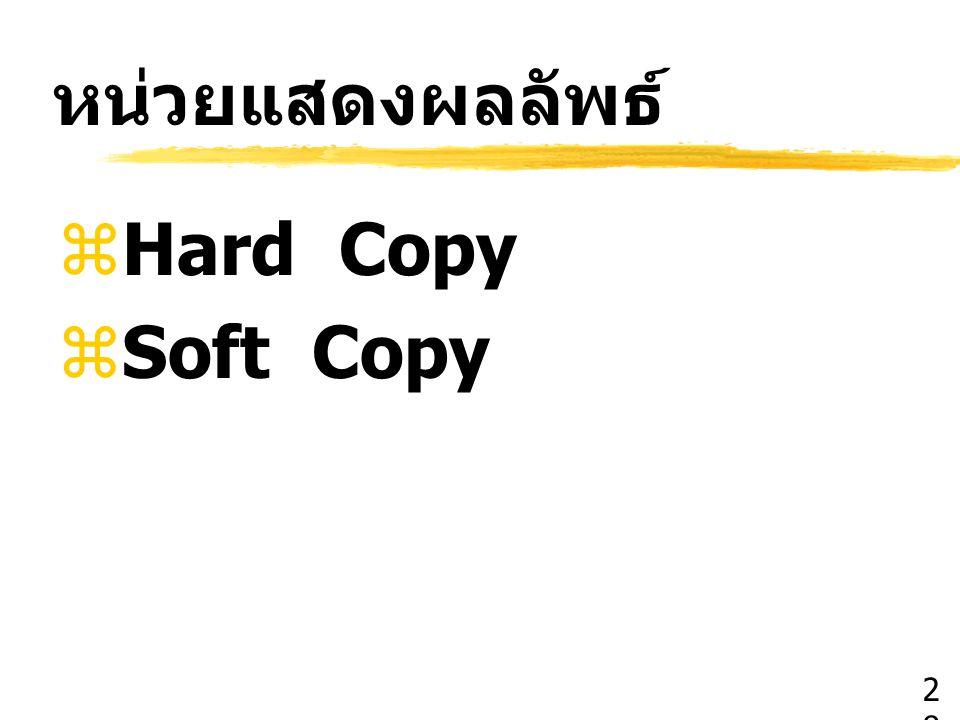 หน่วยแสดงผลลัพธ์ Hard Copy Soft Copy 28