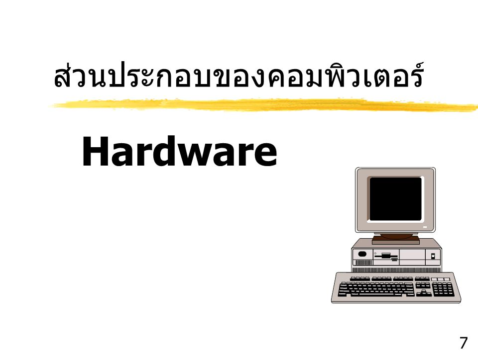 ส่วนประกอบของคอมพิวเตอร์