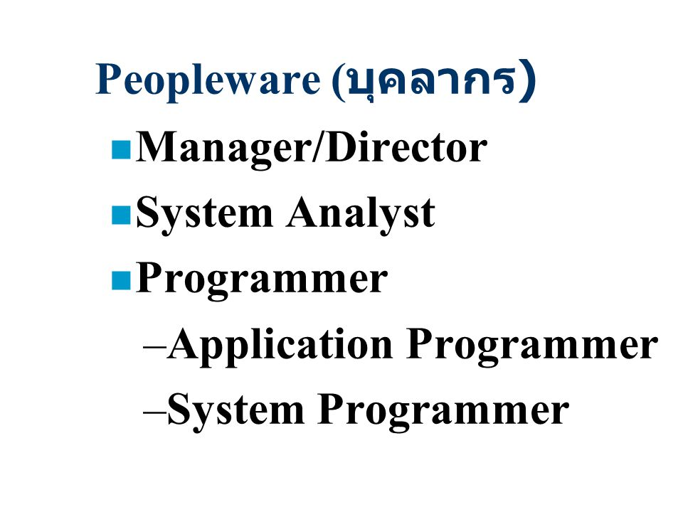 Peopleware (บุคลากร) Manager/Director. System Analyst.