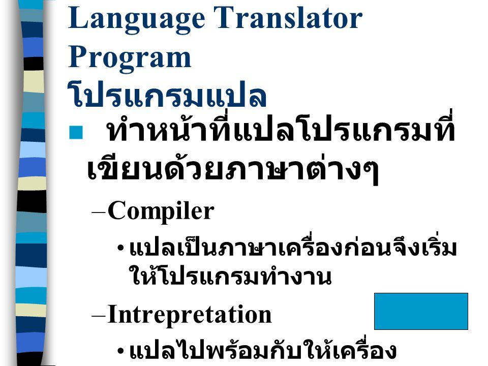 Language Translator Program โปรแกรมแปล