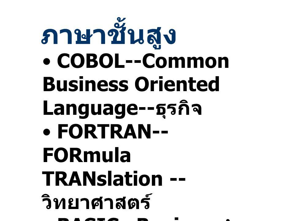 ภาษาชั้นสูง COBOL--Common Business Oriented Language--ธุรกิจ