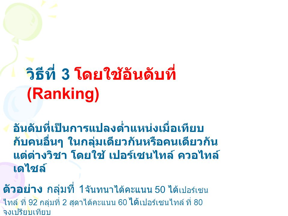 วิธีที่ 3 โดยใช้อันดับที่(Ranking)