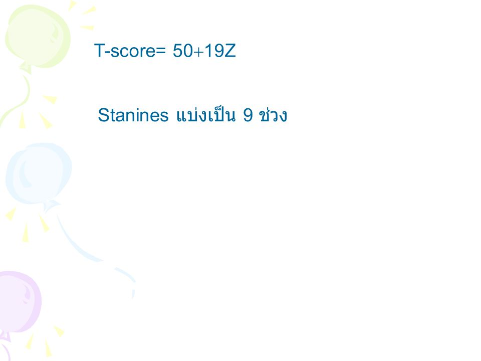 T-score= 5019Z Stanines แบ่งเป็น 9 ช่วง