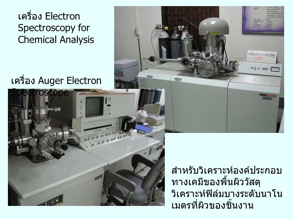 เครื่อง Electron Spectroscopy for Chemical Analysis
