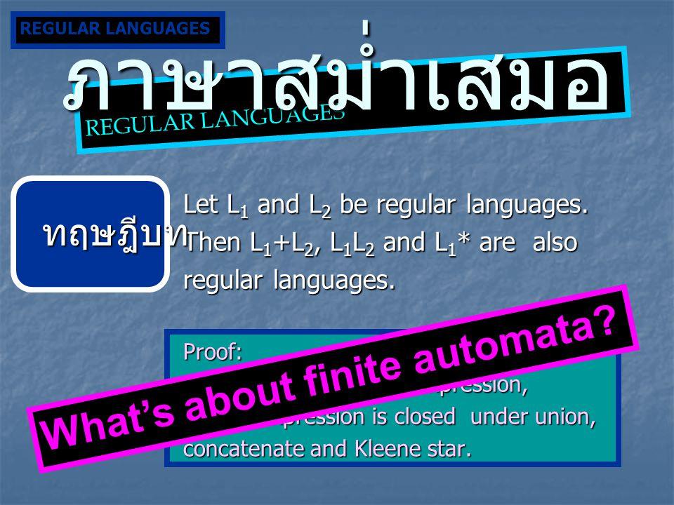 ภาษาสม่ำเสมอ What's about finite automata ทฤษฎีบท
