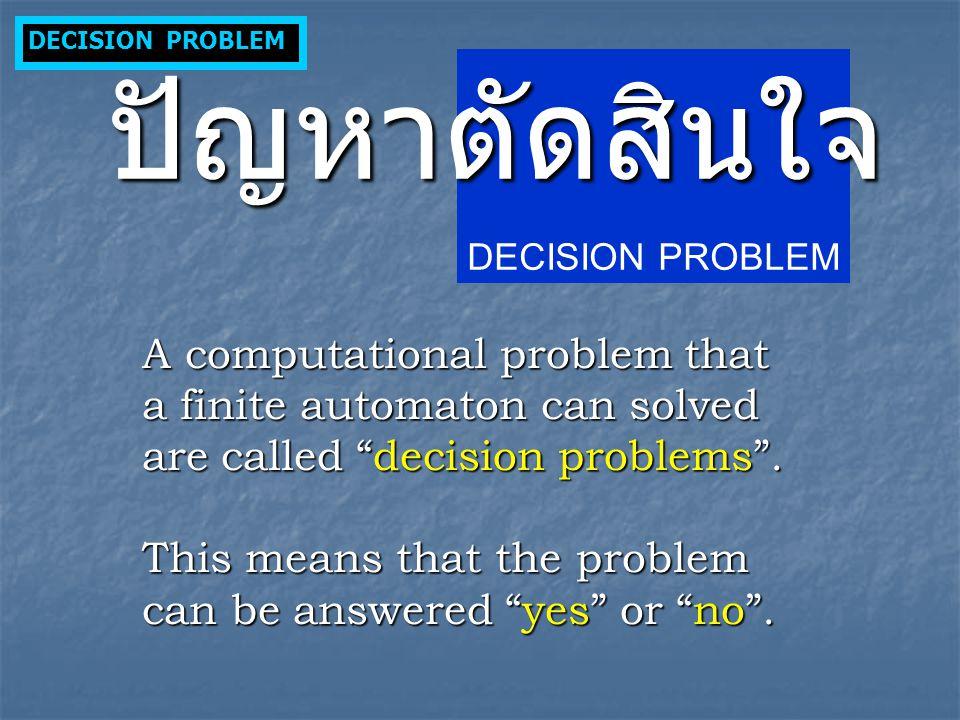 ปัญหาตัดสินใจ A computational problem that