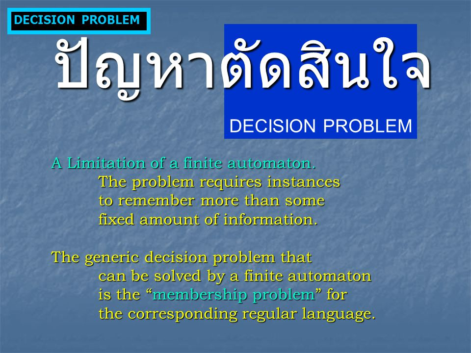 ปัญหาตัดสินใจ DECISION PROBLEM A Limitation of a finite automaton.