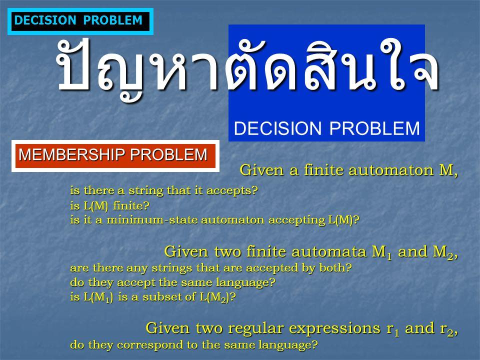 ปัญหาตัดสินใจ DECISION PROBLEM MEMBERSHIP PROBLEM