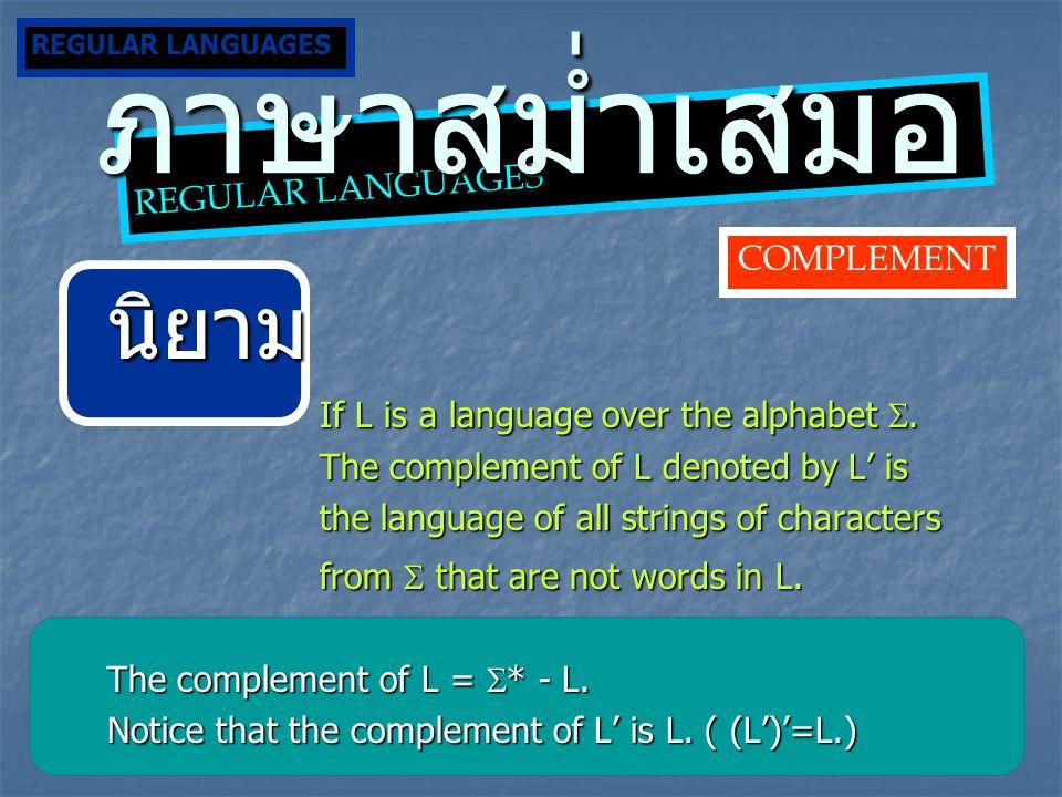 ภาษาสม่ำเสมอ นิยาม If L is a language over the alphabet .