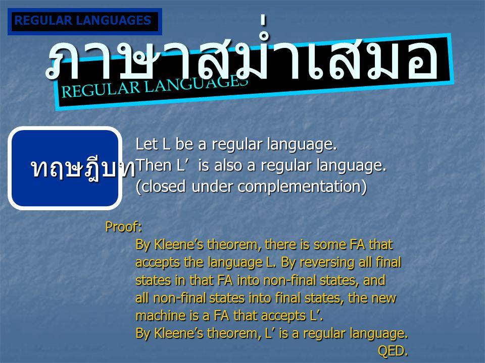 ภาษาสม่ำเสมอ ทฤษฎีบท REGULAR LANGUAGES Let L be a regular language.