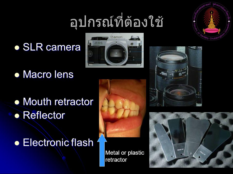 อุปกรณ์ที่ต้องใช้ SLR camera Macro lens Mouth retractor Reflector