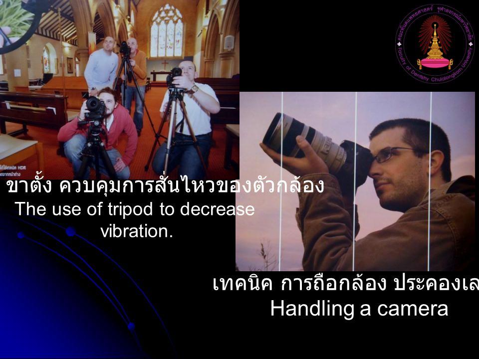 การใช้ ขาตั้ง ควบคุมการสั่นไหวของตัวกล้อง