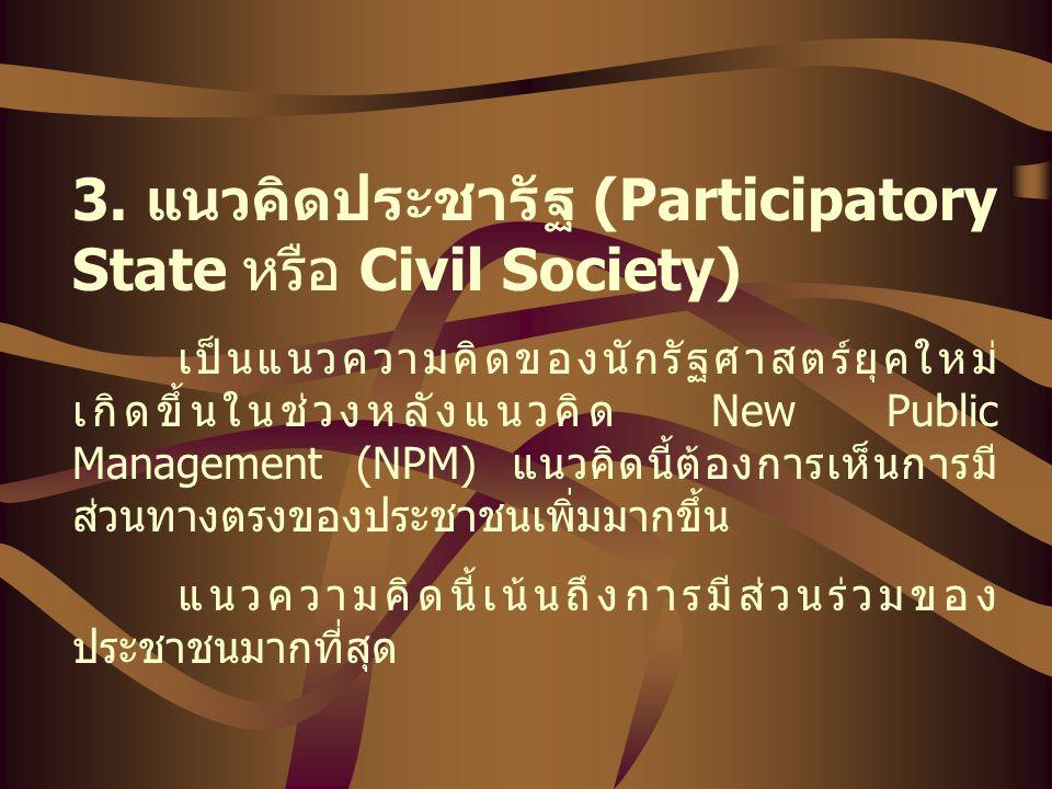 3. แนวคิดประชารัฐ (Participatory State หรือ Civil Society)