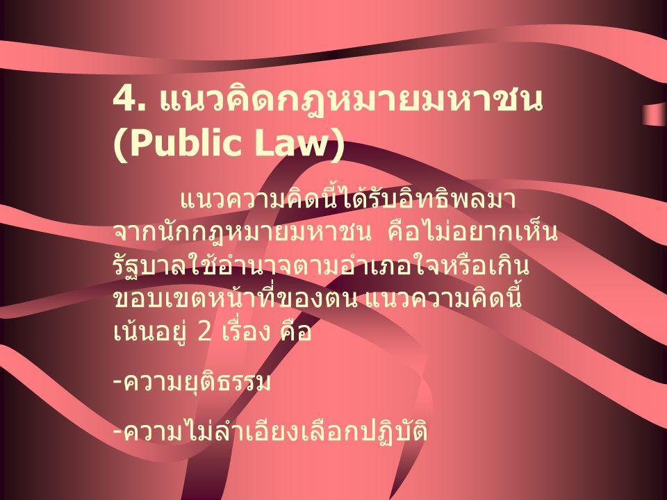 4. แนวคิดกฎหมายมหาชน (Public Law)